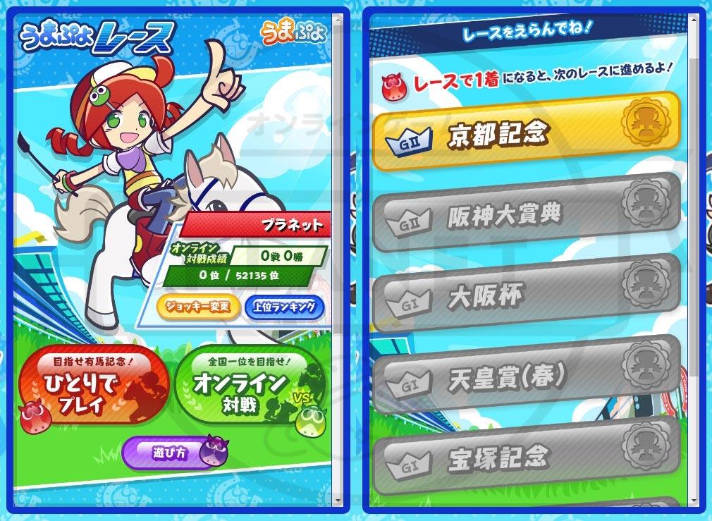 うまぷよ PC 【うまぷよレース】マイページとひとりでプレイモードスクリーンショット