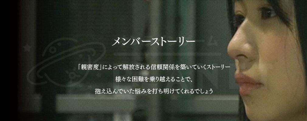欅のキセキ(ケヤキセ) PC メンバーストーリー