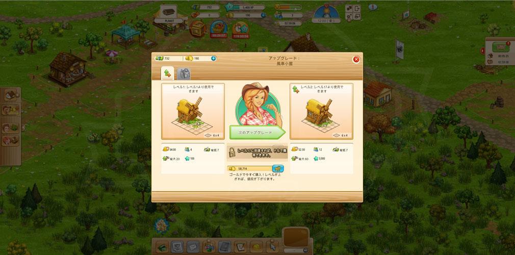 BIG FARM(ビッグファーム) グレードアップ画面