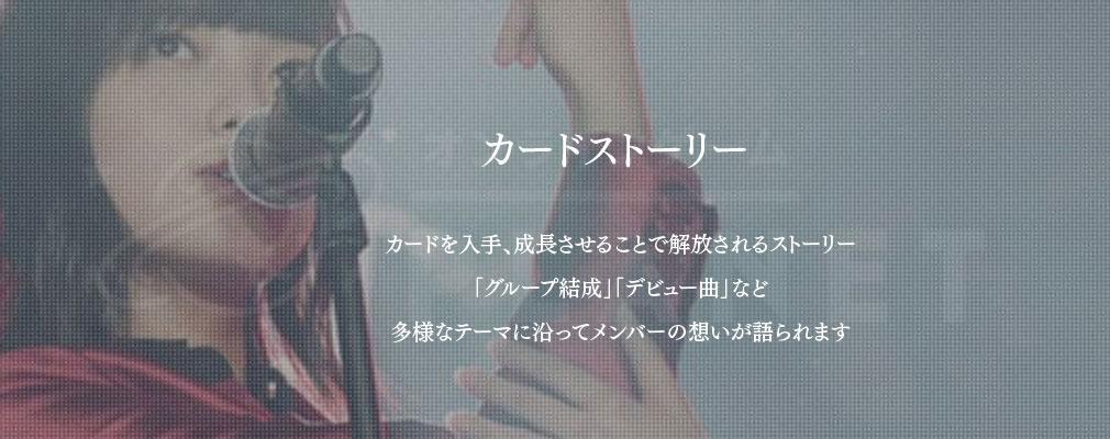 欅のキセキ(ケヤキセ) PC カードストーリー