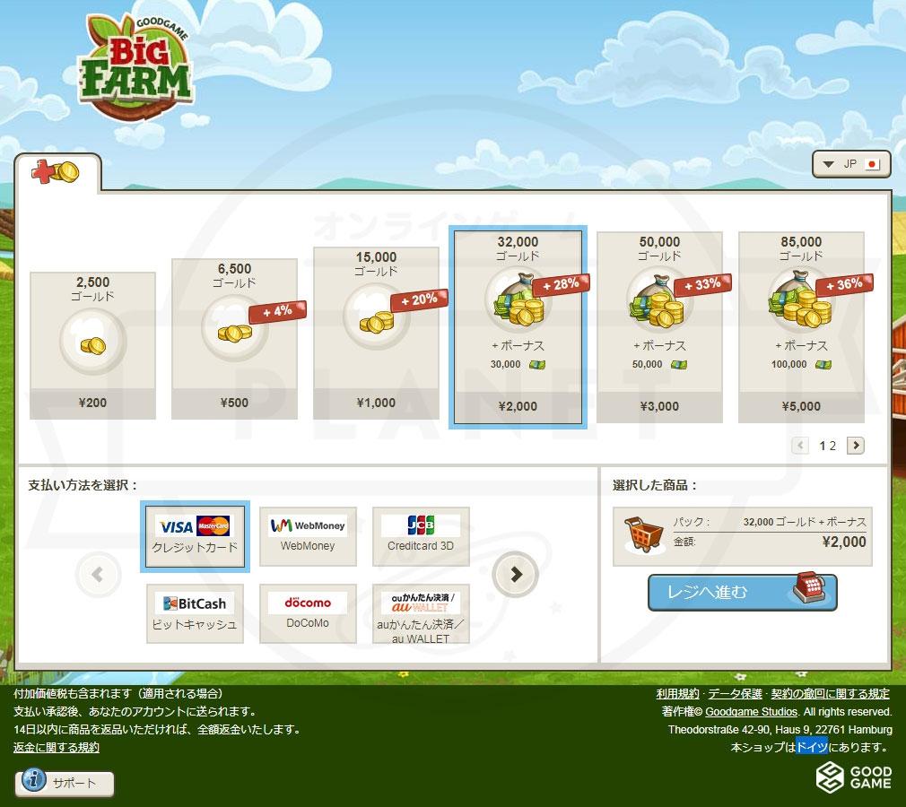 BIG FARM(ビッグファーム) 課金画面紹介