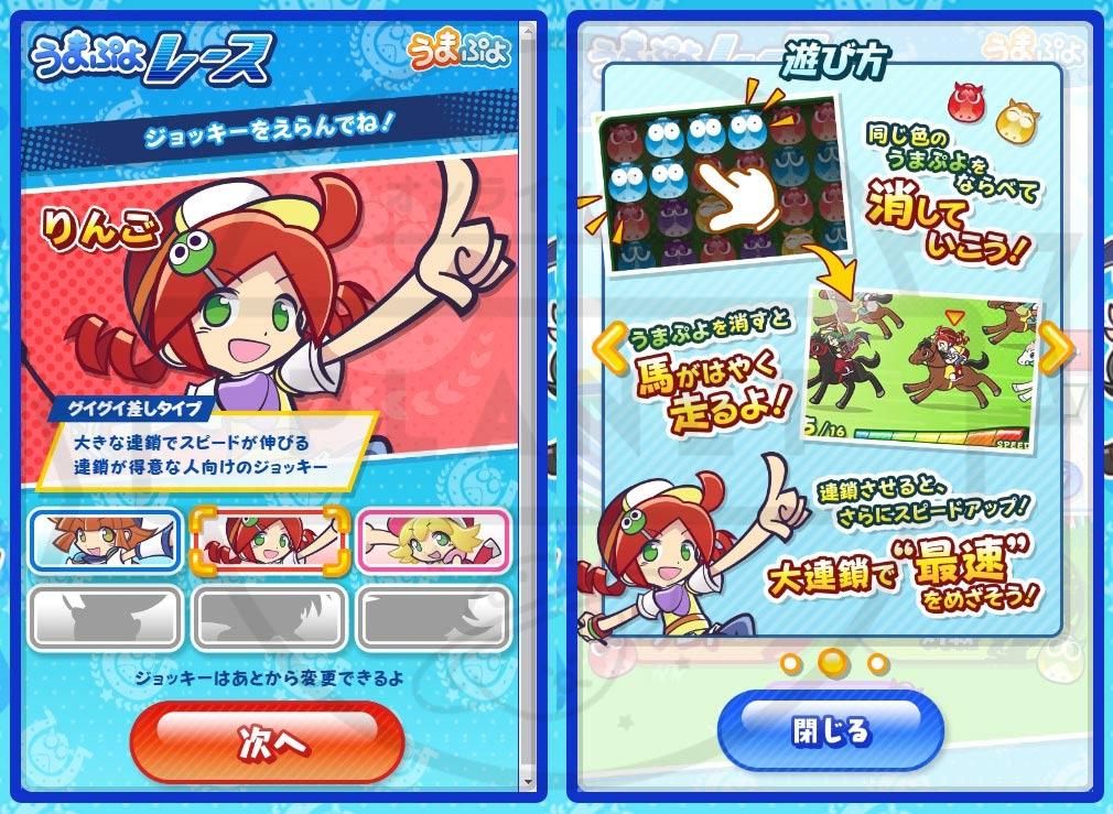 うまぷよ PC 【うまぷよレース】ジョッキー選択画面、遊び方説明画面