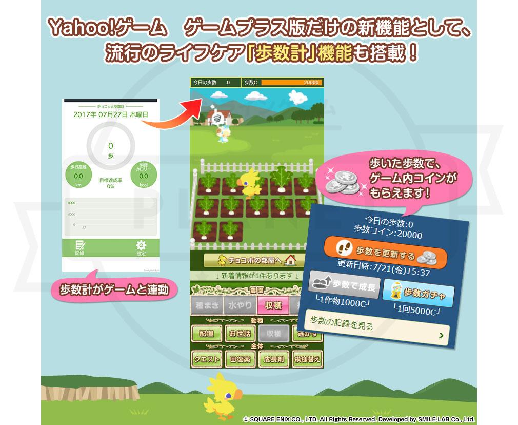 チョコボのチョコッと農園 PC 新システム『歩数計』について