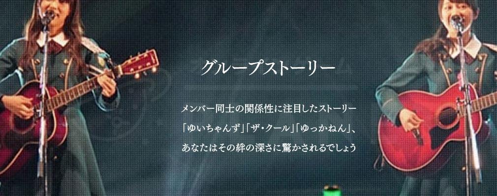欅のキセキ(ケヤキセ) PC グループストーリー