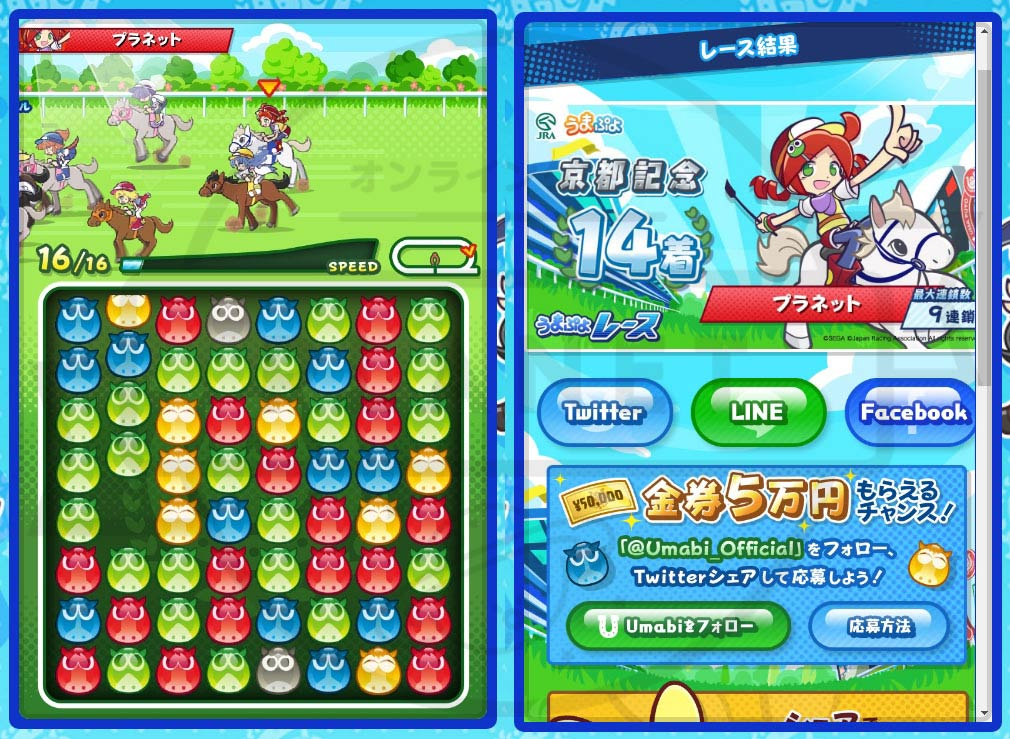 うまぷよ PC 【うまぷよレース】レース中のスクリーンショット、レース結果