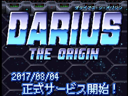 DARIUS THE ORIGIN(ダライアス ジ オリジン) サムネイル