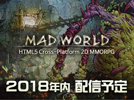 MAD WORLD(マッドワールド) サムネイル