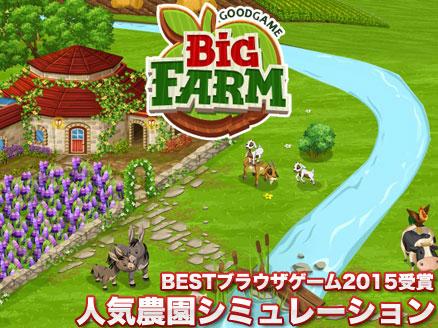 BIG FARM(ビッグファーム) サムネイル