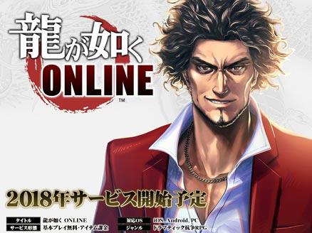 龍が如く ONLINE(オンライン) PC サムネイル