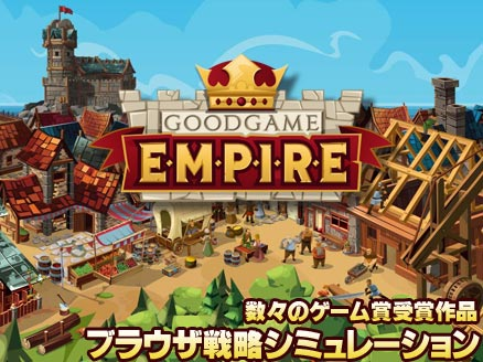GOODGAME EMPIRE(グッドゲーム エンパイア) PC サムネイル