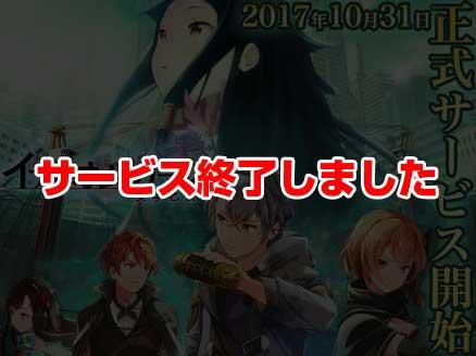 イディオムガール -文字乙女- PC サービス終了告知サムネイル