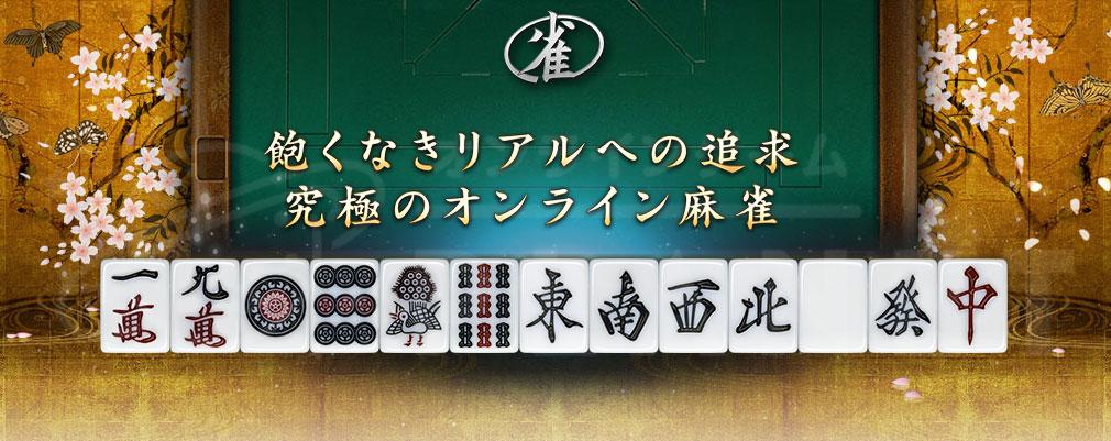 オンライン麻雀 Maru-Jan メインイメージ