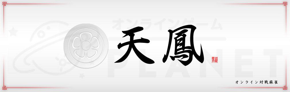 オンライン対戦麻雀 天鳳 メインイメージ