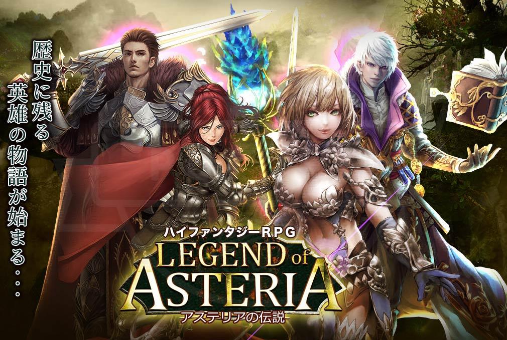 アステリアの伝説 LEGEND of ASTERIA メインイメージ