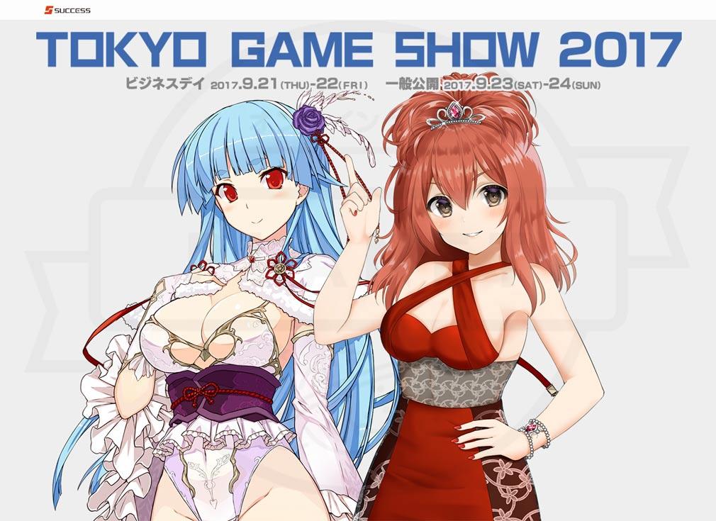 都立水商! PC 東京ゲームショウ 2017(TGS2017)用のキービジュアル
