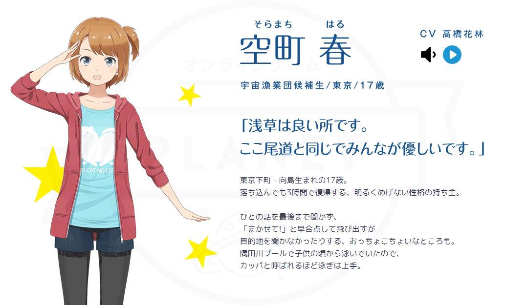 ソラとウミのアイダ(ソラウミ) PC ヒロインキャラクター【空町 春 (17) CV:高橋 花林】