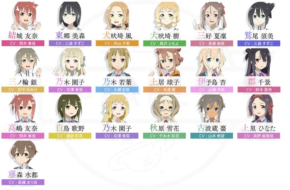 結城友奈は勇者である 花結いのきらめき(ゆゆゆい) PC 総勢19名の勇者・巫女キャラクター一覧