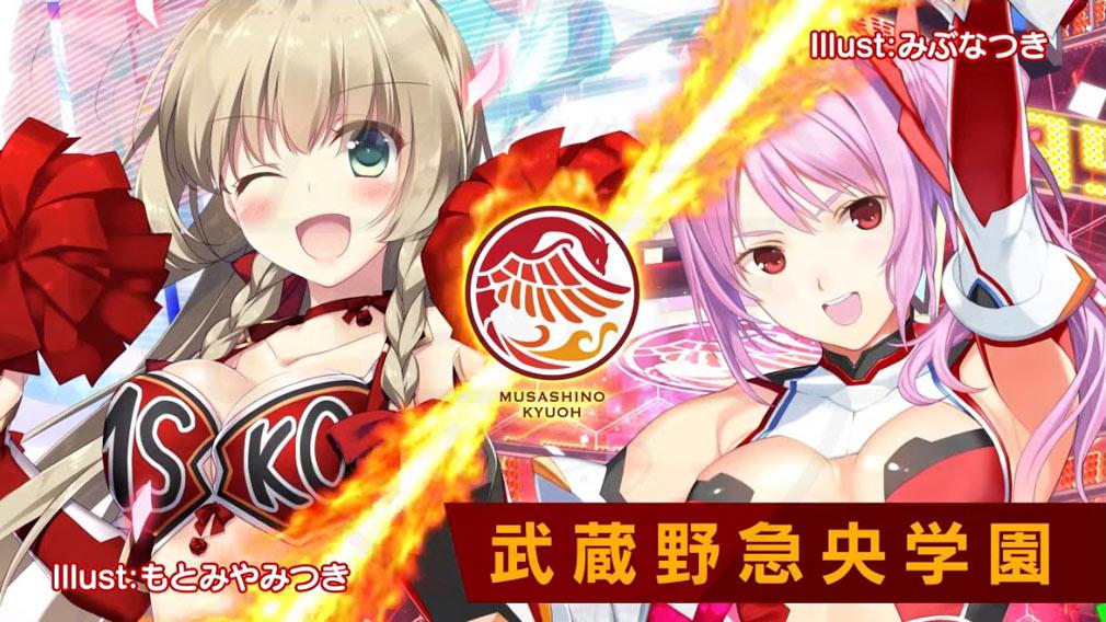 CIRCLET PRINCESS(サークレットプリンセス) PC ライバル『武蔵野急央学園』イメージ