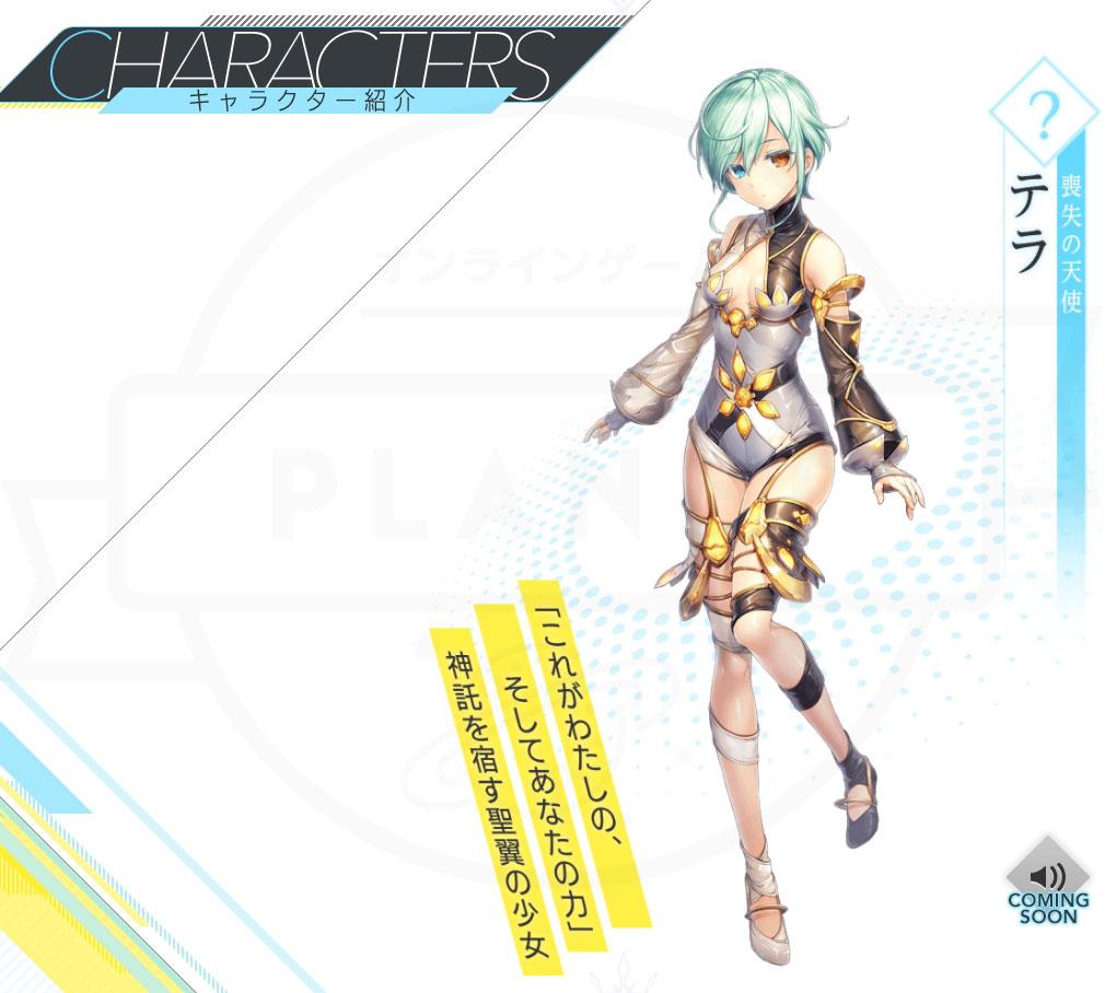UNITIA(ユニティア) 神託の使徒×終焉の女神 PC 『テラ』