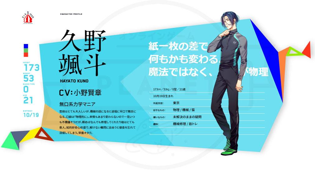 SIX SICKS(シックスシックス) PC 久野颯斗(くのはやと) CV:小野賢章