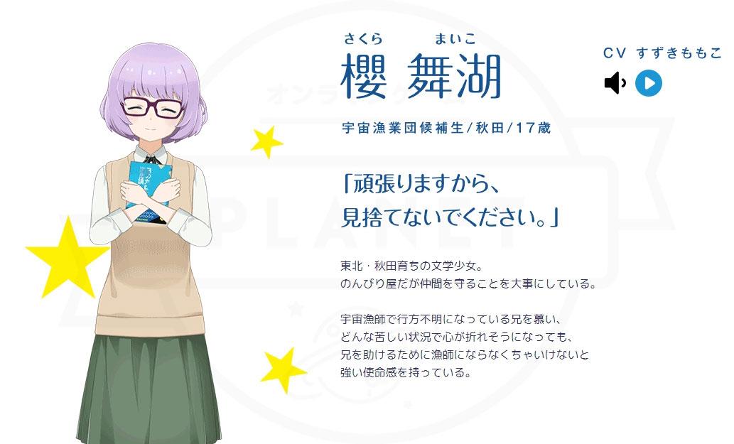 ソラとウミのアイダ(ソラウミ) PC ヒロインキャラクター【櫻 舞湖 (17) CV:すずき ももこ】