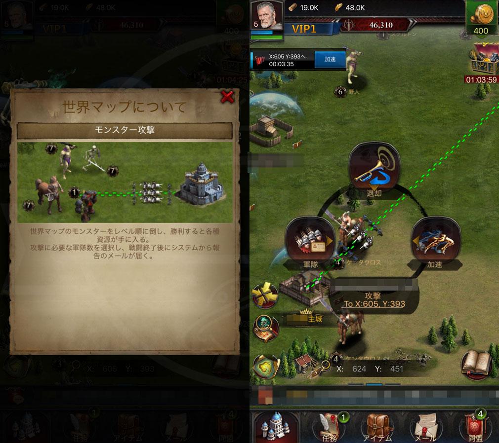 クラッシュオブキングス(キングス CoK) PC ワールドマップについて、モンター討伐中に向かう途中のスクリーンショット