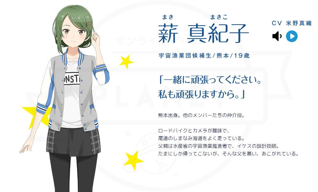 ソラとウミのアイダ(ソラウミ) PC ヒロインキャラクター【薪 真紀子 (19) CV:米野 真織】
