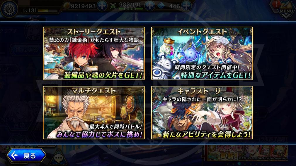 誰ガ為のアルケミスト(タガタメ) PC 各種クエスト選択画面