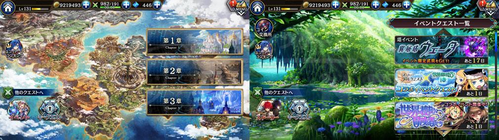誰ガ為のアルケミスト(タガタメ) PC メインストーリー、イベントクエスト選択画面スクリーンショット