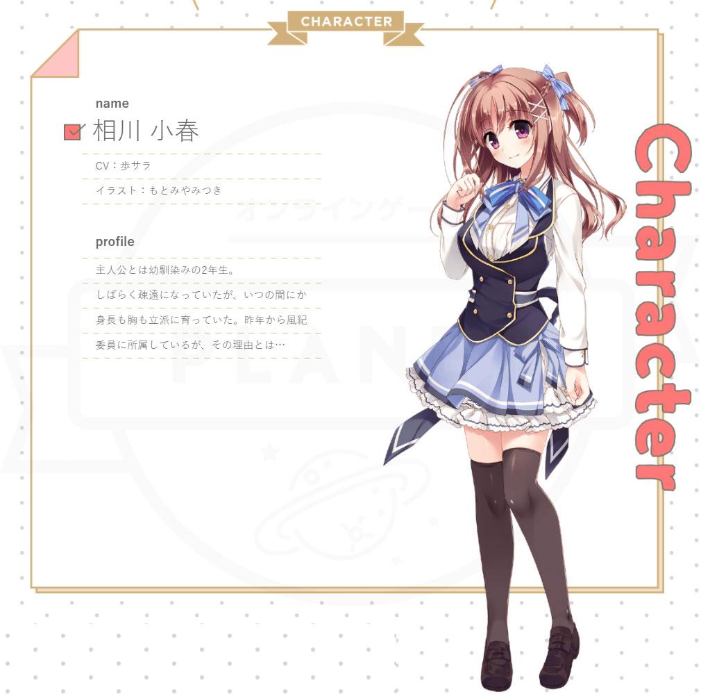 ぼくらの放課後戦争!AFTER SCHOOL WARS PC 相川 小春 (CV:歩サラ)