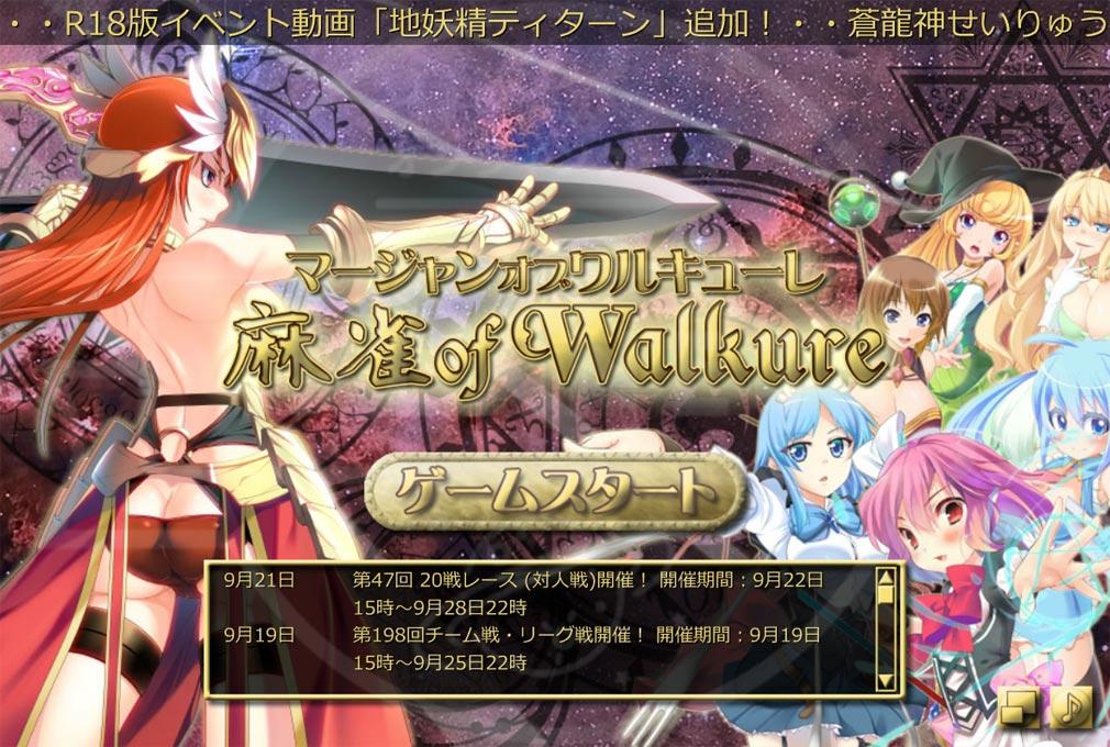 麻雀 of Walkure(麻雀オブワルキューレ) ゲームスタート画面