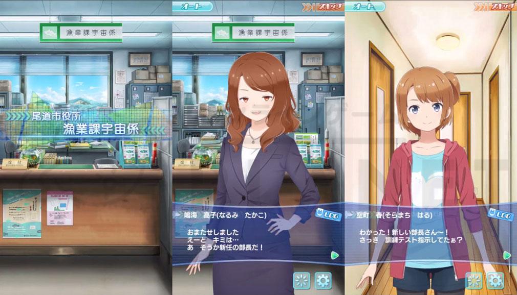 ソラとウミのアイダ(ソラウミ) PC フルボイス付きLIVE 2Dによる物語スクリーンショット