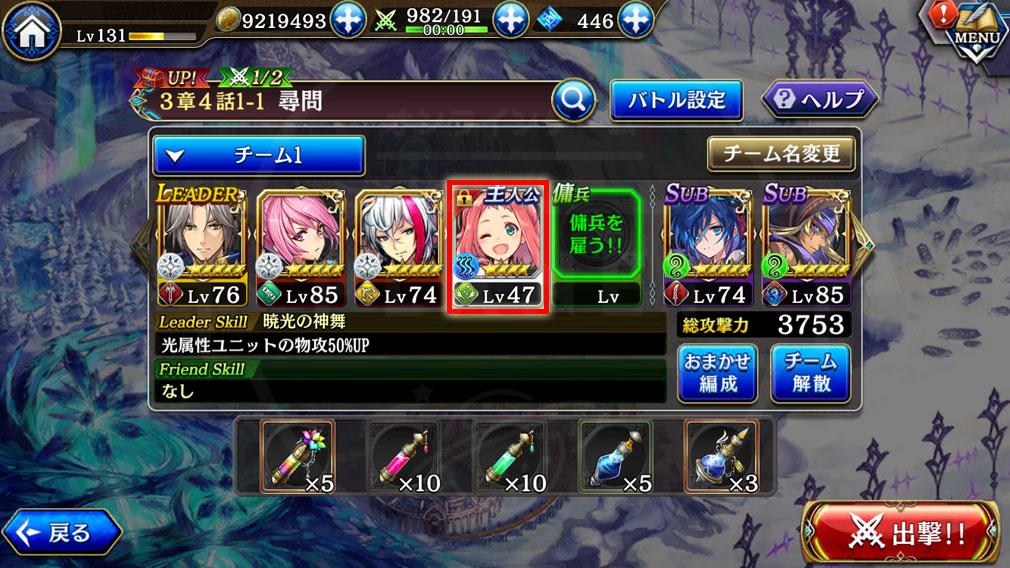 誰ガ為のアルケミスト(タガタメ) PC 部隊編成画面の主人公キャラクターが設定されたスクリーンショット