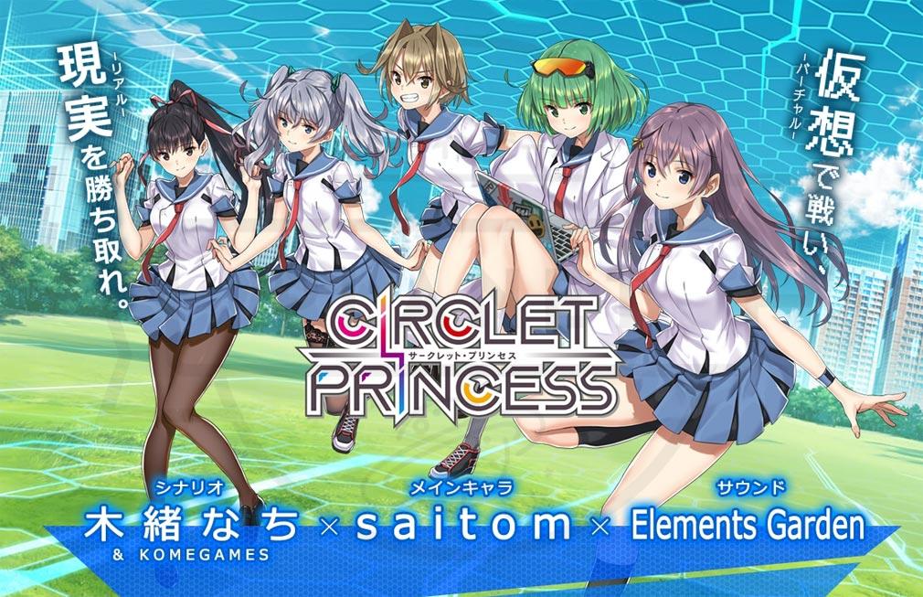 CIRCLET PRINCESS(サークレットプリンセス) PC キービジュアル