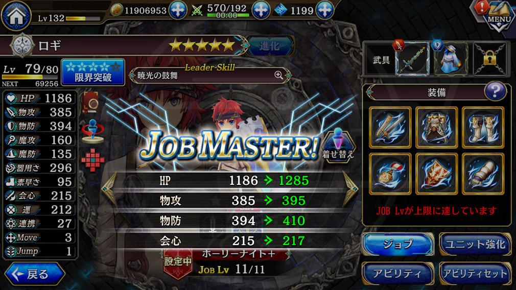 誰ガ為のアルケミスト(タガタメ) PC 主人公キャラクター『ロギ』詳細ページのジョブマスター到達スクリーンショット