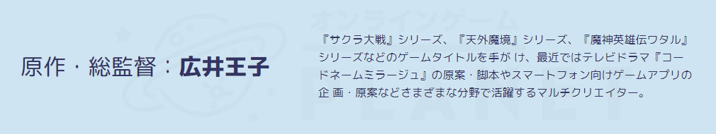 ソラとウミのアイダ(ソラウミ) PC 原作・総監督のマルチクリエイター広井王子氏について