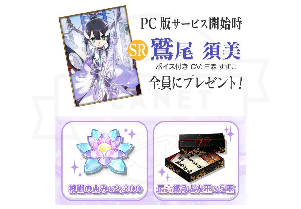 結城友奈は勇者である 花結いのきらめき(ゆゆゆい) PC リリース特典情報