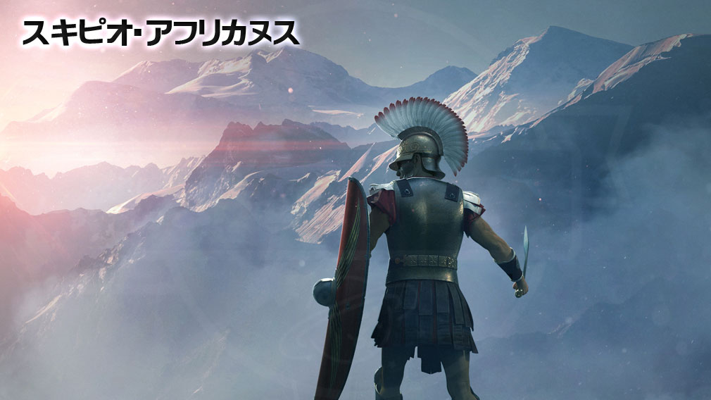 Total War ARENA(TWA) 英雄キャラクター『スキピオ・アフリカヌス』