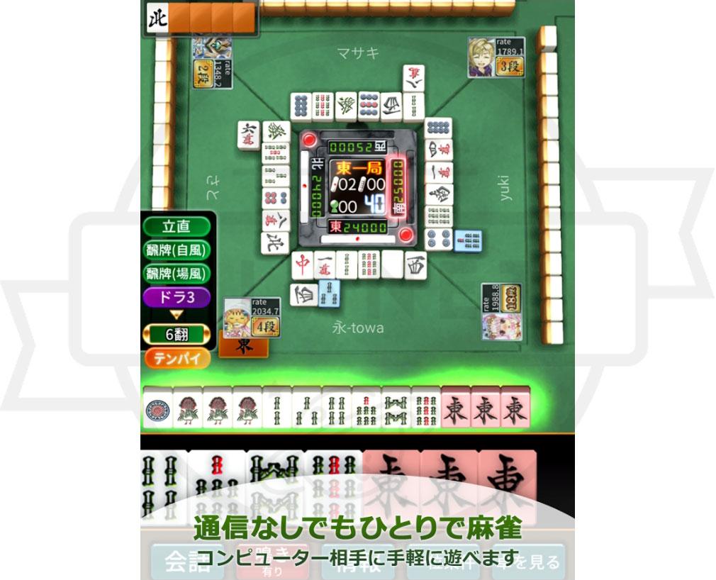 ジャンナビ麻雀オンライン 一人で遊べる対局モード紹介スクリーンショット