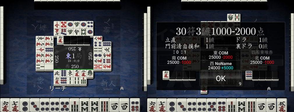 オンライン対戦麻雀 天鳳 アプリ版のプレイ、対局結果のスクリーンショット