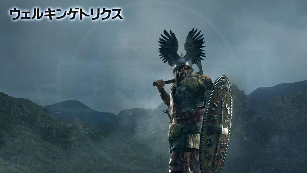 Total War ARENA(TWA) 英雄キャラクター『ウェルキンゲトリクス』
