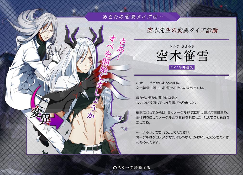 Bloody Chain (ブラチェ) PC キャラクター診断結果スクリーンショット