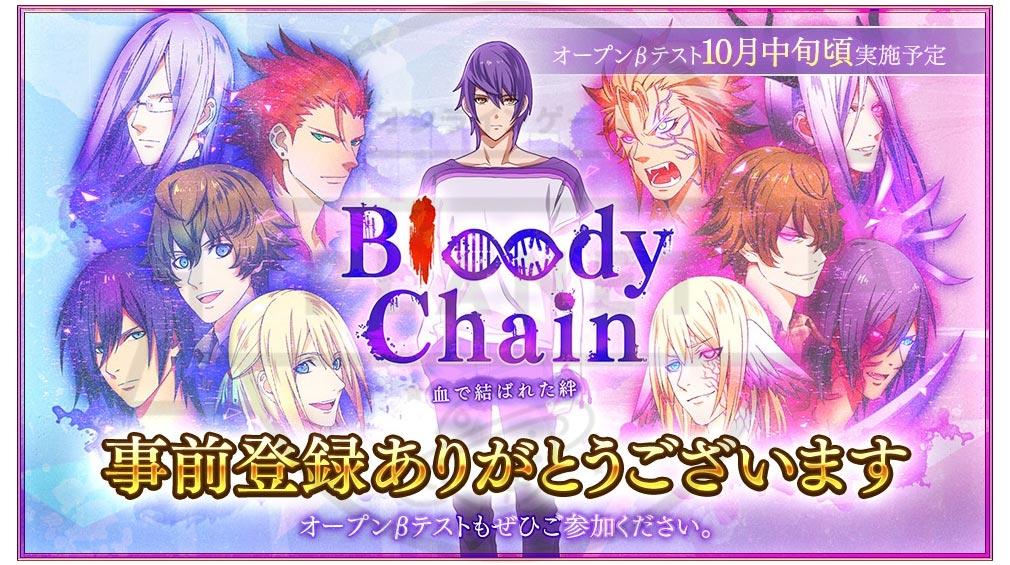 Bloody Chain (ブラチェ) PC OBT告知している事前登録完了スクリーンショット