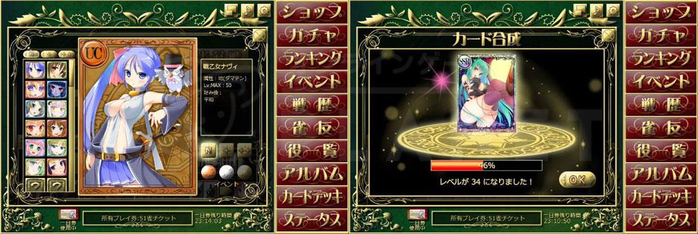 麻雀 of Walkure(麻雀オブワルキューレ) キャラクターカード、カード合成スクリーンショット