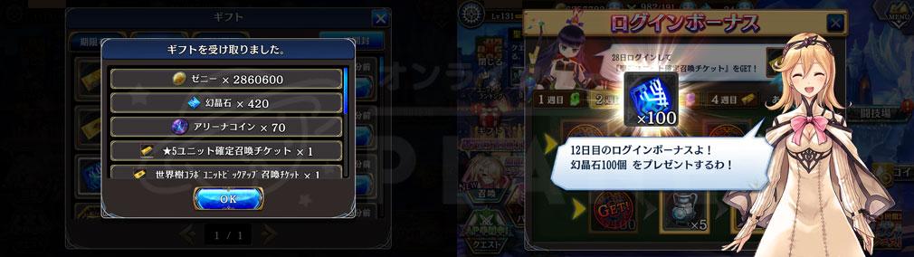 誰ガ為のアルケミスト(タガタメ) PC ギフト、ログインボーナススクリーンショット