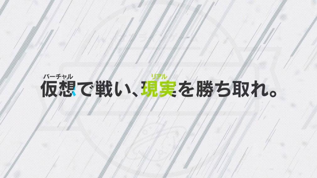 CIRCLET PRINCESS(サークレットプリンセス) PC キャッチコピー『仮想=バーチャル』で戦い、『現実=リアル』を勝ち取れ!