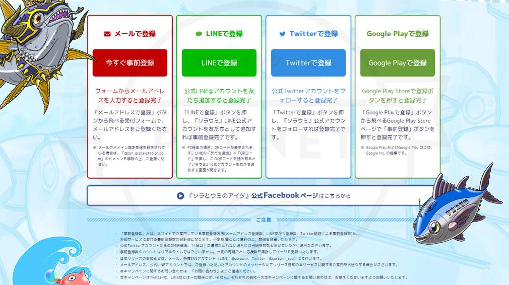 ソラとウミのアイダ(ソラウミ) PC プラットフォーム別事前登録応募方法