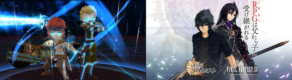 誰ガ為のアルケミスト(タガタメ) PC 主人公キャラ同士の連携マスターアビリティスクリーンショット、『FF15』シリーズとの過去コラボ時のキービジュアル