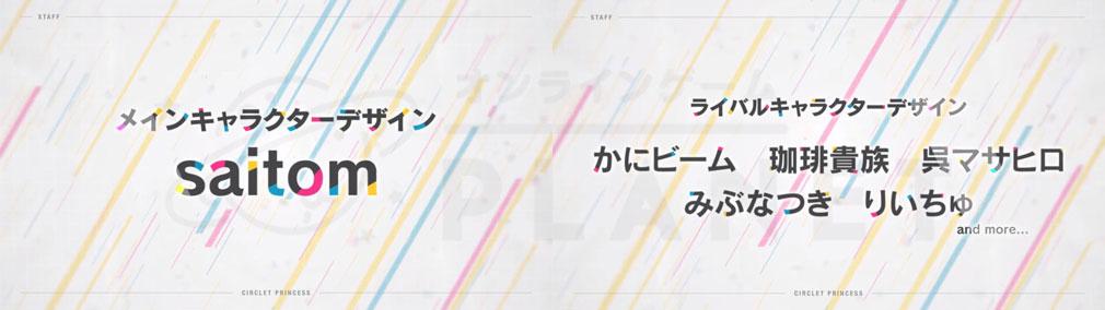 CIRCLET PRINCESS(サークレットプリンセス) PC メインキャラクターデザインsaitom(さいとむ)氏、ライバルキャラクターデザイン作家陣紹介イメージ