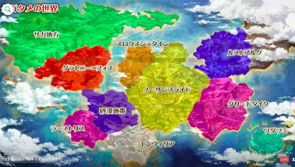 誰ガ為のアルケミスト(タガタメ) PC ワールドマップ【大地・バベル大陸】